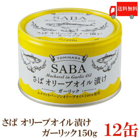 送料無料 TOMINAGA さば オリーブオイル漬け ガーリック 150g×12缶 【サバ缶 鯖缶 缶詰 国産】