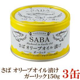 TOMINAGA さば オリーブオイル漬け ガーリック 150g×3缶 【サバ缶 鯖缶 缶詰 国産】