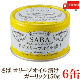 送料無料 TOMINAGA さば オリーブオイル漬け ガーリック 150g×6缶 【サバ缶 鯖缶 缶詰 国産】