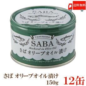 送料無料 TOMINAGA さば オリーブオイル漬け 150g×12缶 【サバ缶 鯖缶 缶詰 国産】