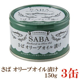 TOMINAGA さば オリーブオイル漬け 150g×3缶 【サバ缶 鯖缶 缶詰 国産】