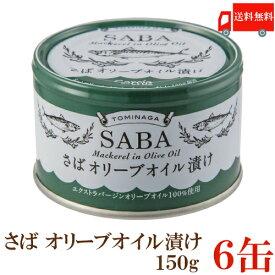 送料無料 TOMINAGA さば オリーブオイル漬け 150g×6缶 【サバ缶 鯖缶 缶詰 国産】
