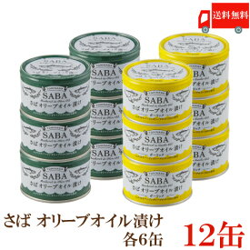 送料無料 TOMINAGA さば オリーブオイル漬け 2種 各6缶 150g×12缶 【サバ缶 鯖缶 缶詰め】