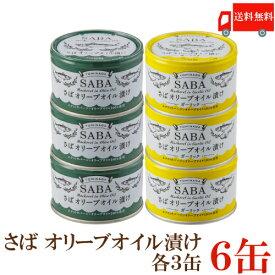 送料無料 TOMINAGA さば オリーブオイル漬け 2種 各3缶 150g×6缶 【サバ缶 鯖缶 缶詰め】