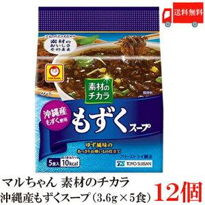 送料無料 マルちゃん 素材のチカラ 沖縄産もずくスープ (3.6g×5食)×12袋入 東洋水産
