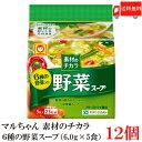 送料無料 マルちゃん 素材のチカラ 野菜スープ (6.0g×5食)×12袋入 東洋水産