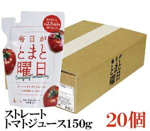 毎日がとまと曜日 ストレートトマトジュース 150g×20個 (100% 無添加 秋田県産 ダイセン創農)