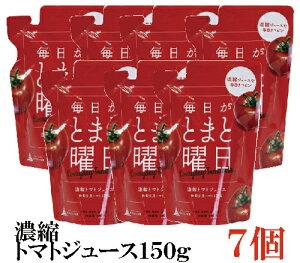 毎日がとまと曜日 濃縮トマトジュース 150g×7個 (100% 無添加 秋田県産 ダイセン創農)