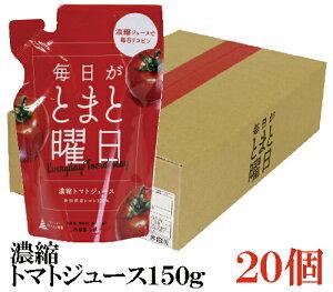 毎日がとまと曜日 濃縮トマトジュース 150g×20個 (100% 無添加 秋田県産 ダイセン創農)