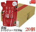 送料無料 毎日がとまと曜日 濃縮トマトジュース 150g×20個 (100% 無添加 秋田県産 ダイセン創農)