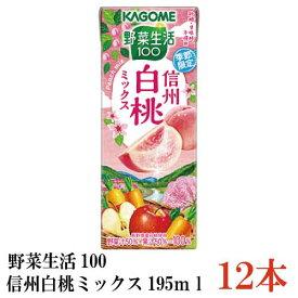 カゴメ 野菜生活100 信州白桃ミックス 195ml 12本入(フルーツジュース 果汁100% ミックスジュース)