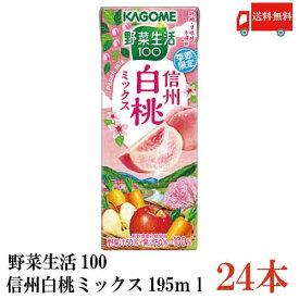 送料無料 カゴメ 野菜生活100 信州白桃ミックス 195ml 24本入(フルーツジュース 果汁100% ミックスジュース)