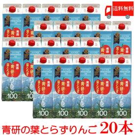 送料無料 青研 葉とらずりんごジュース 1000ml× 20本 【1L 青森 りんごジュース 果汁100% ストレート】