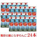 青研 葉とらずりんごジュース 1000ml× 24本 【1L 青森 りんごジュース 果汁100% ストレート】