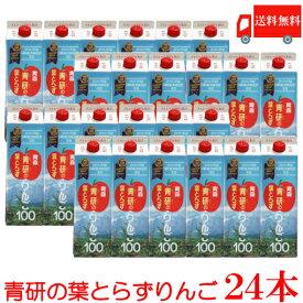 送料無料 青研 葉とらずりんごジュース 1000ml× 24本 【1L 青森 りんごジュース 果汁100% ストレート】