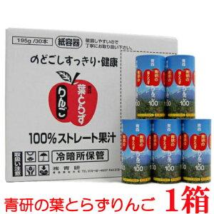 青研 葉とらずりんごジュース 195g×(1箱)30本 【青森 りんごジュース 果汁100% ストレート】