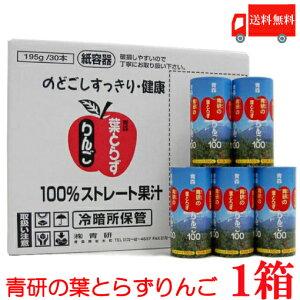 送料無料 青研 葉とらずりんごジュース 195g×(1箱)30本 【青森 りんごジュース 果汁100% ストレート】