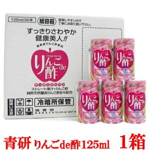 青研 りんご酢飲料 りんごde酢 125ml×(1箱)30本【125g 青森 葉とらずりんご りんご酢】
