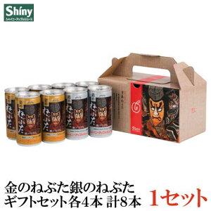 シャイニー ギフトセット【GS-B】 金のねぶた銀のねぶた詰合 (各4本 計8本)