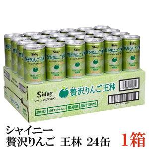 シャイニー 贅沢りんご 王林 160g缶 ×1箱【24本】 (すりおろしリンゴ 果汁100% りんごジュース 青森)