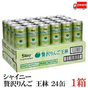 送料無料 シャイニー 贅沢りんご 王林 160g缶 ×1箱【24本】 (すりおろしリンゴ 果汁100% りんごジュース 青森)