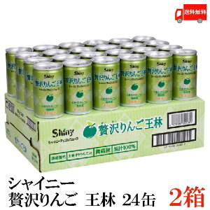 送料無料 シャイニー 贅沢りんご 王林 160g缶 ×2箱【48本】 (すりおろしリンゴ 果汁100% りんごジュース 青森)