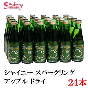 シャイニー スパークリングアップル ドライ 200ml 瓶×1箱【24本】 (青森県産 りんごジュース apple sparkling)