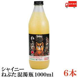 送料無料 シャイニー アップルジュース ねぶた 混濁 瓶入り 1000ml×1箱【6本】 (青森県産 りんごジュース 1L 果汁100%)