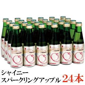 シャイニー スパークリングアップル 200ml瓶×1箱【24本】 青森県産 りんごジュース