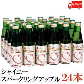 送料無料 シャイニー スパークリングアップル 200ml瓶×1箱【24本】 青森県産 りんごジュース