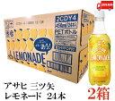 送料無料 アサヒ 三ツ矢 レモネード 450ml ×2箱 (48本) LEMONADE