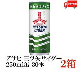 送料無料 アサヒ 三ツ矢サイダー 250ml 缶×2箱(60本)
