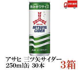 送料無料 アサヒ 三ツ矢サイダー 250ml 缶×3箱(90本)