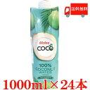 送料無料 マリー 100% ココナッツウォーター 1000ml×24本【Malee COCO Coconut Water】