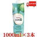 送料無料 マリー 100% ココナッツウォーター 1000ml×3本【Malee COCO Coconut Water】