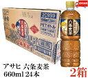 送料無料 アサヒ 六条麦茶 660ml ×2箱 (48本) ペットボトル