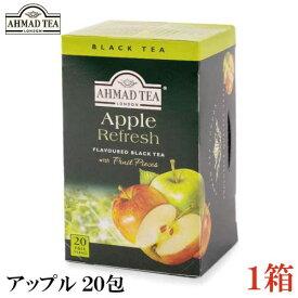 アーマッドティー アップル 20包 ×1箱【AHMAD 紅茶 TEA フルーツティー】