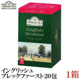 アーマッドティー イングリッシュブレックファースト 20包 ×1箱【AHMAD 紅茶 TEA】