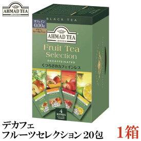アーマッドティー デカフェフルーツセレクション 20包 ×1箱【AHMAD 紅茶 カフェインレス TEA ノンカフェイン】
