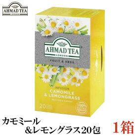 アーマッドティー カモミール&レモングラス 20包 ×1箱【AHMAD 紅茶 TEA ハーブティー】
