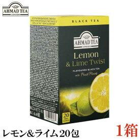 アーマッドティー レモン&ライム 20包 ×1箱【AHMAD 紅茶 TEA フルーツティー】