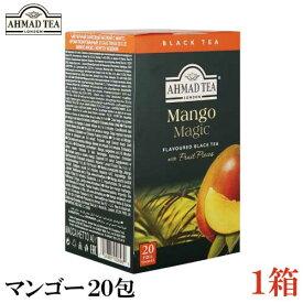 アーマッドティー マンゴー 20包 ×1箱【AHMAD 紅茶 TEA フルーツティー】