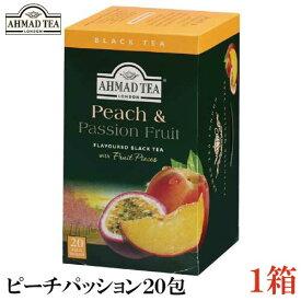 アーマッドティー ピーチパッション 20包 ×1箱【AHMAD 紅茶 TEA フルーツティー】