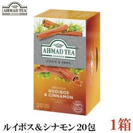 アーマッドティー ルイボス&シナモン 20包 ×1箱【AHMAD 紅茶 TEA ハーブティー】
