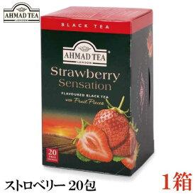 アーマッドティー ストロベリー 20包 ×1箱【AHMAD 紅茶 TEA フルーツティー】