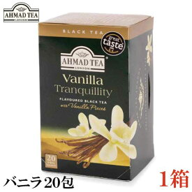 アーマッドティー バニラ 20包 ×1箱【AHMAD 紅茶 TEA フルーツティー】