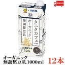 送料無料 マルサン タニタ カフェ監修 オーガニック 無調整豆乳 1000ml ×12本 (1L)