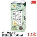 送料無料 マルサン タニタ カフェ監修 オーガニック 調整豆乳 1000ml ×12本 (1L)