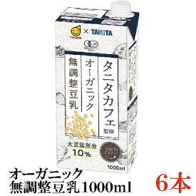 マルサン タニタ カフェ監修 オーガニック 無調整豆乳 1000ml ×6本 (1L)