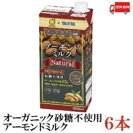 送料無料 マルサン タニタカフェ監修 アーモンドミルク ナチュラル 砂糖不使用 1000mL×6本 【Natural】